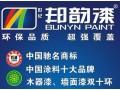 邦韵漆诚招安徽省17个地级市和5个县级市油漆总代理