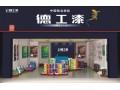 弹性漆代理外墙弹性漆厂家中国德工漆广东品牌涂料水性墙面漆
