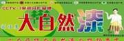 大自然漆——中国十大品牌漆